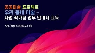 [한국문화예술위원회] 공공미술 프로젝트 우리 동네 미술…