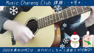 Music Chareng Club 2020年最初のお題は『冬』です。 うふふ、 結構なト...