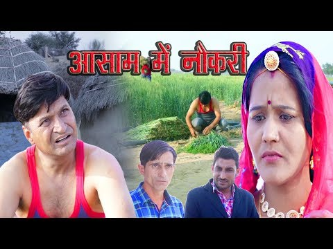 Service In Assam आसाम में नौकरी Rajasthani Hariyanvi Comedy | Murari Ki Kocktail | Murari Ki MAsti