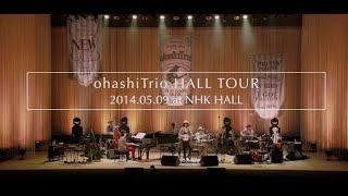 大橋トリオ / 「ohashiTrio HALL TOUR 2014.05.09 at NHK HALL」ダイジェスト