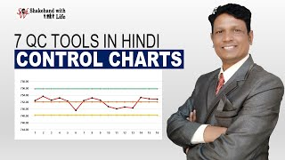Control Charts | Mean and Range Chart | P-Chart and C-Chart | 7 QC Tools in Hindi