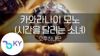 """카와라나이 모노 """"시간을 달리는 소녀""""…"""