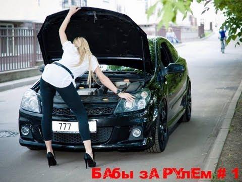 Осторожно! Пьяная баба за рулем - Смотреть на Мета Видео