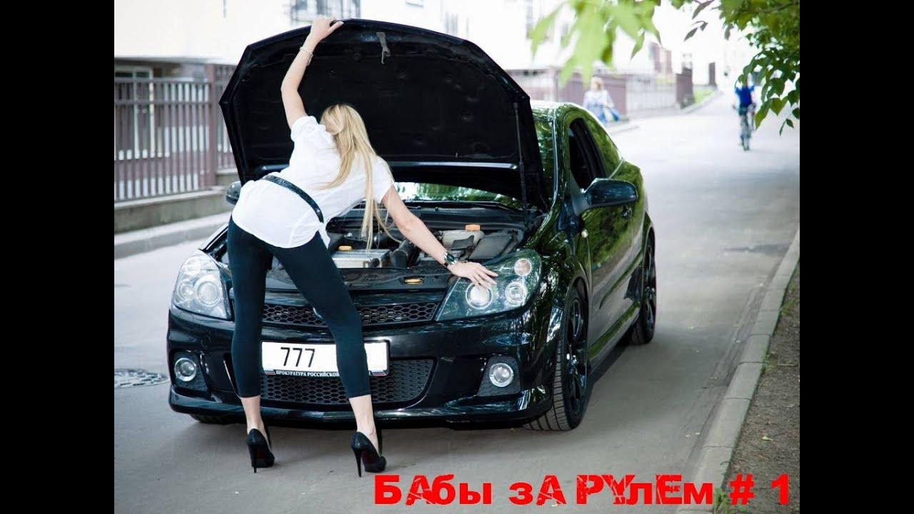 фото девки за рулем
