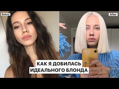 ИДЕАЛЬНЫЙ БЛОНД: Как добиться, УХОД, восстановление волос после!