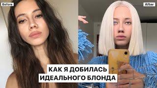 ИДЕАЛЬНЫЙ БЛОНД Как добиться УХОД восстановление волос после