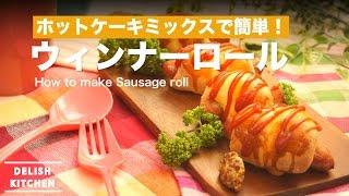 ホットケーキミックスで簡単! ウィンナーロールの作り方 | How to make Sausage Roll