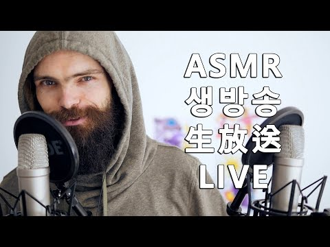 ASMR LIVE 생방송 生放送 (Whispered chat & Triggers)