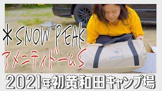 【キャンプ】犬連れ夫婦 新幕テント初張り夏のデイキャンプ