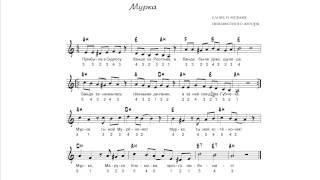 Мурка - видео 03 - смотрим ноты