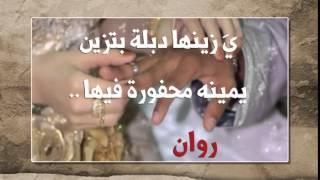 """يَ أحلى أخت بهالدنيا """"روان"""" الله يتمم لك ع خير يارب ♥"""
