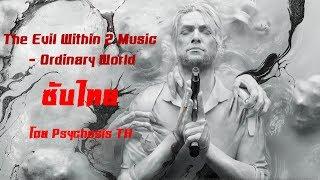 [ซับไทย] The Evil Within 2 Music - Ordinary World [TH]