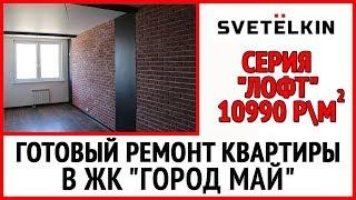 Лофт - готовий ремонт в новобудові ЖК Місто Травень. Економний ремонт в стилі Лофт