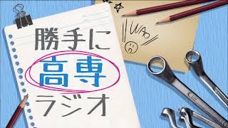 勝手に高専ラジオ「とも留学生寮に住む」 thumbnail