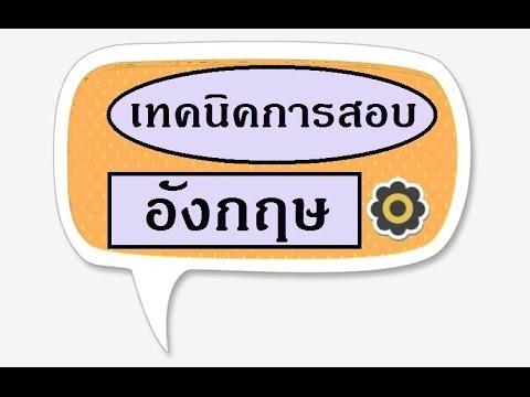 เทคนิคการเดาความหมายจากคำเชื่อมหรือตัวชี้แนะ วิชาภาษาอังกฤษ ติว O-NET ม.6