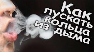 Как пускать кольца из дыма?Как научиться делать кольца из дыма?