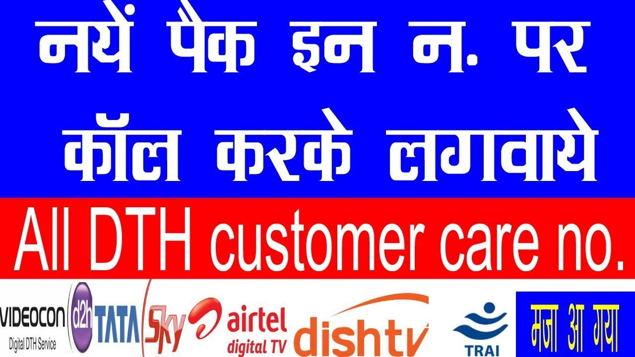 How Active New Pack By Calling Airtel Videocon D2h Tata Sky Dish Tv Customer Care No Youtube
