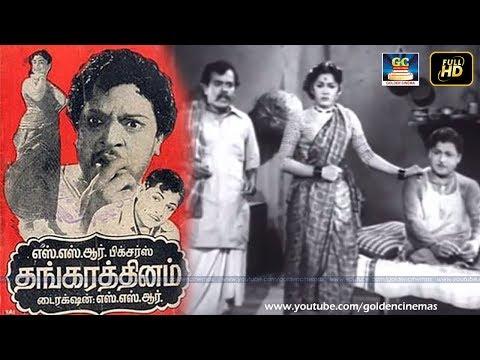 தங்கரத்தினம் திரைப்படம் | Thangarathinam Full Movie HD | Tamil Old Movies | GoldenCinemas