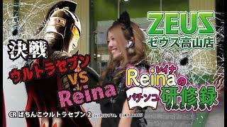 実戦取材Vol.78!You遊クラブ取材班・Reinaが実戦取材(研修)を通してパ...