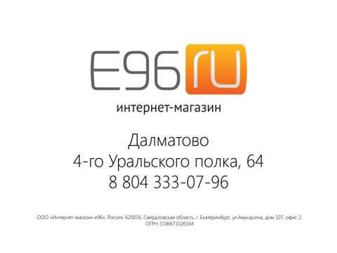 Интернет-магазин Е96.ru