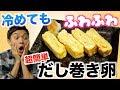 【エラズキッチン】 ◯◯◯を入れるだけでふわふわ卵焼きが出来る!