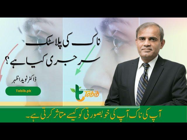What is Rhinoplasty & Types of Rhinoplasty In Pakistan By Dr. Azhar Naveed In Urdu/Hindi Tabib.pk