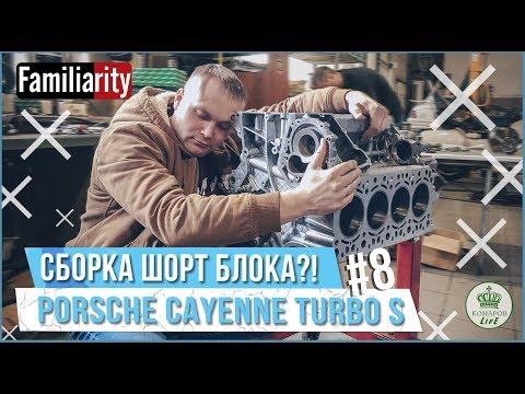 СБОРКА И ОБКАТКА ШОРТ БЛОКА PORSCHE CAYENNE TURBO S | ПРОЕКТ МИШИ ЯКОВЛЕВА #8