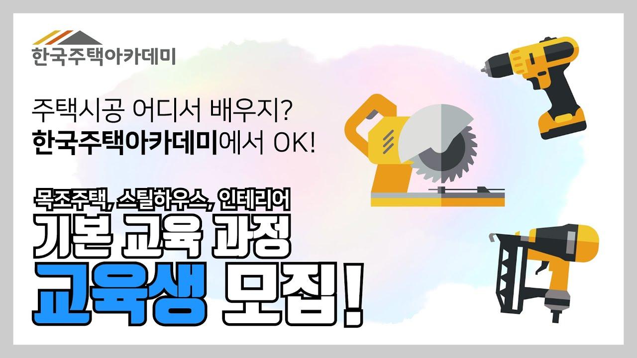 ⭐한국주택아카데미⭐ 🏠주택 시공 교육은 한국주택아카데미에서 OK!👌
