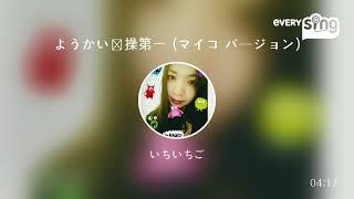 Singer : いちいちご Title : ようかい体操第一 (マイコ バージョン) 子...