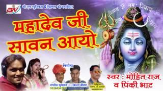राजस्थानी dj सांग 2017 !! महादेव जी सावन आयो !! Marwadi Shiv Bhajan DHamaka