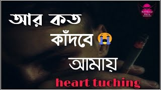 আর কত কাদাবে আমায় 😭||  sad shayari Bengali ||A heart tuching love story bangala by valobasar diary screenshot 5