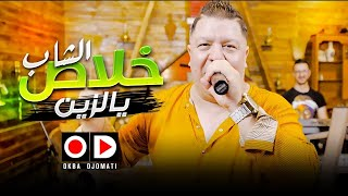 OKBA DJOMATI & CHEB KHALASS | YA ZINE | يا زين | OFFICIEL VIDIO CLIP | 2020