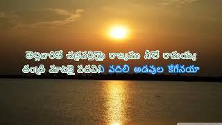 Andari banduvaya Badhrachala Ramayya Telugu Karaoke song with telugu lyrics