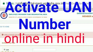 Activate UAN number online | How to activate PF UAN Number | How to activate EPF UAN Number