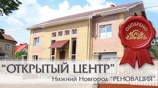 """С проверкой в реабилитационный центр для наркозависимых """"Реновация"""". Андрей Борисов."""