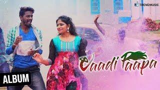 Vaadi Paapa Album | Tamil Folk Song | Mathichiyam Bala | Ashwin Johnson | TrendMusic