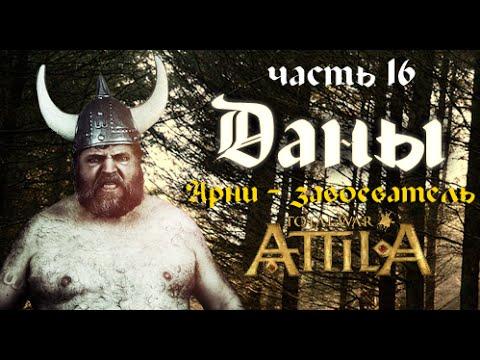 Total War Attila - прохождение за Данов - Арни завоеватель #16