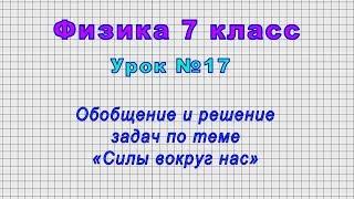Физика 7 класс (Урок№17 - Решение задач по теме«Силы вокруг нас. Обобщение по теме«Силы вокруг нас»)
