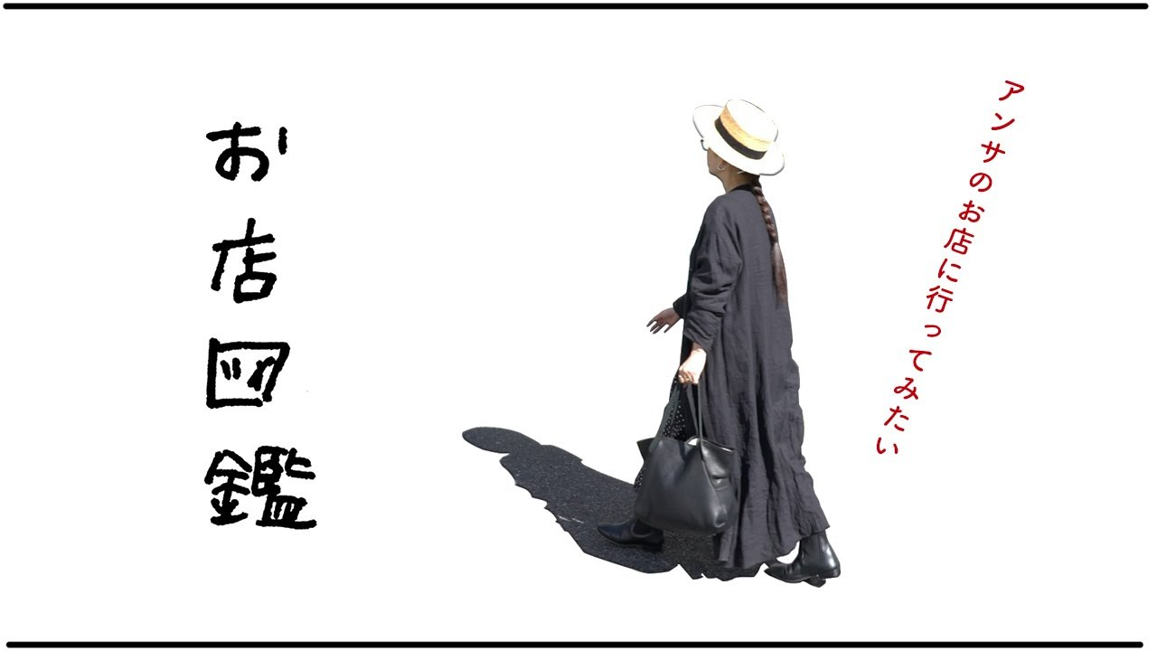 Download 【お店図鑑 Ense】はじめての関西編!遊び心と仕掛けが詰まったバッグとお洋服とジュエリーたち