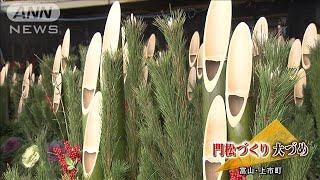 門松づくり大づめ 最大2メートルも 富山・上市町(2020年12月26日) - YouTube