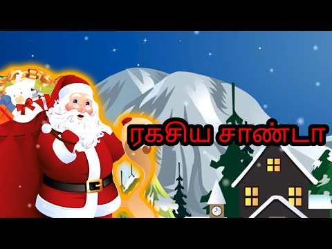 ரகசிய சாண்டா | Secret Santa Story In Tamil | Tamil Story For Children | Tamil Cartoon thumbnail