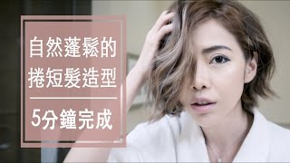 自然蓬鬆的睡醒頭 捲短髮分享 | Style your short hair tutorial: soft curls | Pieces of C 主播