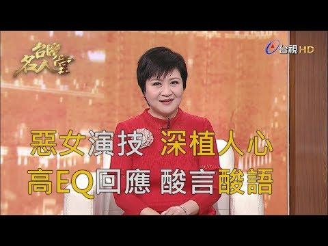 台灣名人堂 第 191 集 藝人 崔佩儀