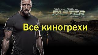 """Все киногрехи фильма """"Быстрее пули"""". /Cinemator/"""