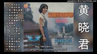 18 Lagu mandarin masa lalu 1970 An Huang Xiao jun 黄晓君 part 6
