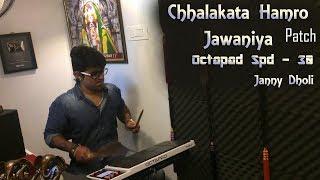 Chhalakata Hamro Jawaniya Patch | Octapad Spd-30 | Janny Dholi