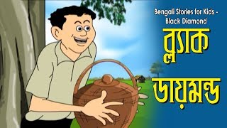 Bengali Stories for Kids | ব্ল্যাক ডায়মন্ড | Bangla Cartoon | Rupkothar Golpo | Bengali Golpo