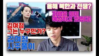 '김여정' 사주를 풀고 올해 북한 문제를 이야기합니다! 차쌤은 이미 예상하고 있었다!