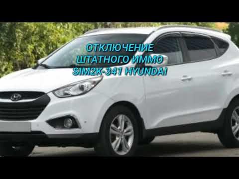 Отключение штатного иммобилайзера Hyundai ix35. ЭБУ SIM2K-341.