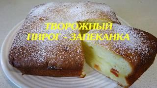 Обалденный ТВОРОЖНЫЙ Пирог - Запеканка / Очень Вкусный, Домашний, Творожный Пирог